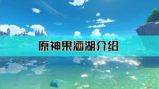 【原神】果酒湖介绍