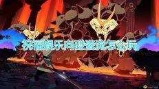 【黑帝斯】祝福娱乐向碰瓷流玩法介绍