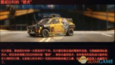 """【赛博朋克2077】载具雷霆加力纳""""壁虎"""" 评测"""