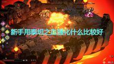 【黑帝斯】新手泰坦之血强化推荐