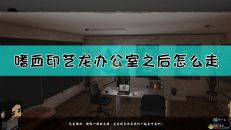 【嗜血印】艺龙办公室后续路线介绍