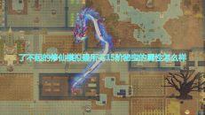 【了不起的修仙模拟器】全15阶秘宝属性一览