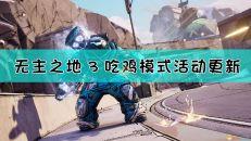 【无主之地3】射击寻宝大狂欢1月新活动内容一览
