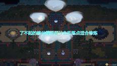 【了不起的修仙模拟器】全修炼型历练点介绍