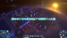 【戴森球计划】电磁涡轮生产线所需机器介绍
