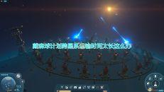 【戴森球计划】跨星系运输时间长解决方法介绍