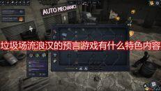【垃圾场:流浪汉的预言】游戏特色内容介绍