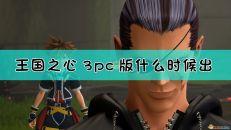 【王国之心3】PC版发售日期介绍