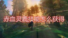 【Valheim:英灵神殿】赤血灵鹿技能获得方法介绍
