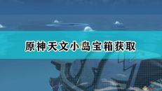 【原神】天文小岛华丽宝箱获取方法