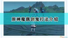 【原神】魔偶剑鬼打法介绍