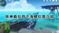 【原神】最后四个回声海螺位置介绍