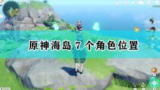【原神】海岛7个角色位置
