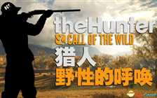 猎人野性的呼唤新手实用狩猎技巧汇总 新手实用玩法