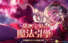 【LOL】甜心宝贝的魔法引擎 皮肤抽奖活动9月