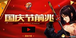 【DNF】国庆节前兆活动地址 国庆节前兆活动内容