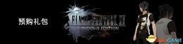 最终幻想15PC版预购特惠 FF15PC版赠送礼包道具介绍