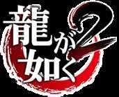 【如龙2】boss战怎么打 如龙2代boss战打法解析