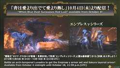 【怪物猎人:世界】主机版10月4日更新一览