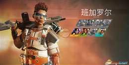 【Apex英雄】新版本枪械排名一览