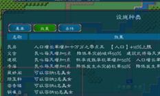 【中华三国志】后宫系统介绍