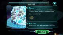【钢铁战队】蓝色原石位置攻略
