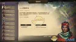 【纪元1800】人人的繁荣岛任务卡住解决方法