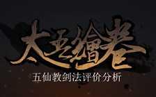 【太吾绘卷】五仙教剑法评价分析