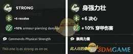 """【全面战争:三国】战场特性""""身强体壮""""属性介绍"""