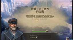 【纪元1800】哈桑班撒西的宝藏远征分支奖励介绍