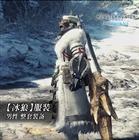【怪物猎人:世界】冰原dlc大师等级防具-冰狼男装视频分享