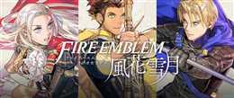 【火焰纹章:风花雪月】三个学级级长的特殊职业介绍