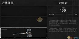 【遗迹:灰烬重生】废铁锤武器属性介绍