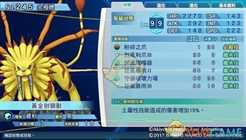 【数码宝贝物语:网路侦探骇客追忆】黄金剑狮兽评测
