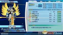 【数码宝贝物语:网路侦探骇客追忆】究极天使兽评测