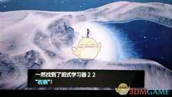 【宝可梦:剑/盾】招式学习器22岩崩位置分享