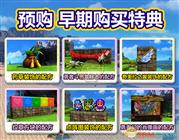 【勇者斗恶龙:建造者2】预购奖励一览