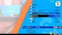【宝可梦:剑/盾】招式学习器TM19神秘守护位置分享