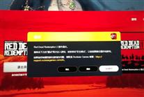 steam荒野大镖客2启动崩溃解决教程 官方给出解决办法
