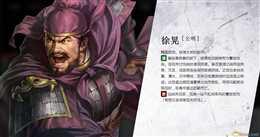 【三国志14】徐晃人物背景介绍
