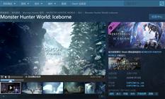 【怪物猎人世界_冰原】steam版购买与下载指南