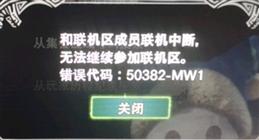 怪物猎人世界冰原错误代码50382/联机中断解决办法