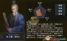 【三国志14】王观五维属性图一览