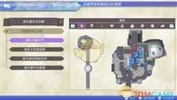 【异度神剑2】忘却封地位置攻略