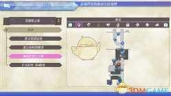 【异度神剑2】逝去的时间眺望位置攻略