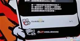 【女神异闻录5 对决:幽灵先锋】涩谷任务攻略分享