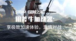 【盗贼之海】官网配置要求高吗?斧牛加速器带来最新配置详解