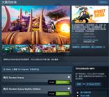 【火箭竞技场】7月14日Steam发售 奇游极速支持联机加速