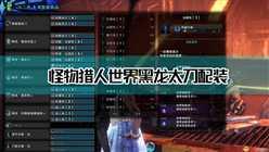 【怪物猎人:世界】黑龙太刀配装