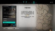 【刺客信条:英灵殿】同盟地图介绍